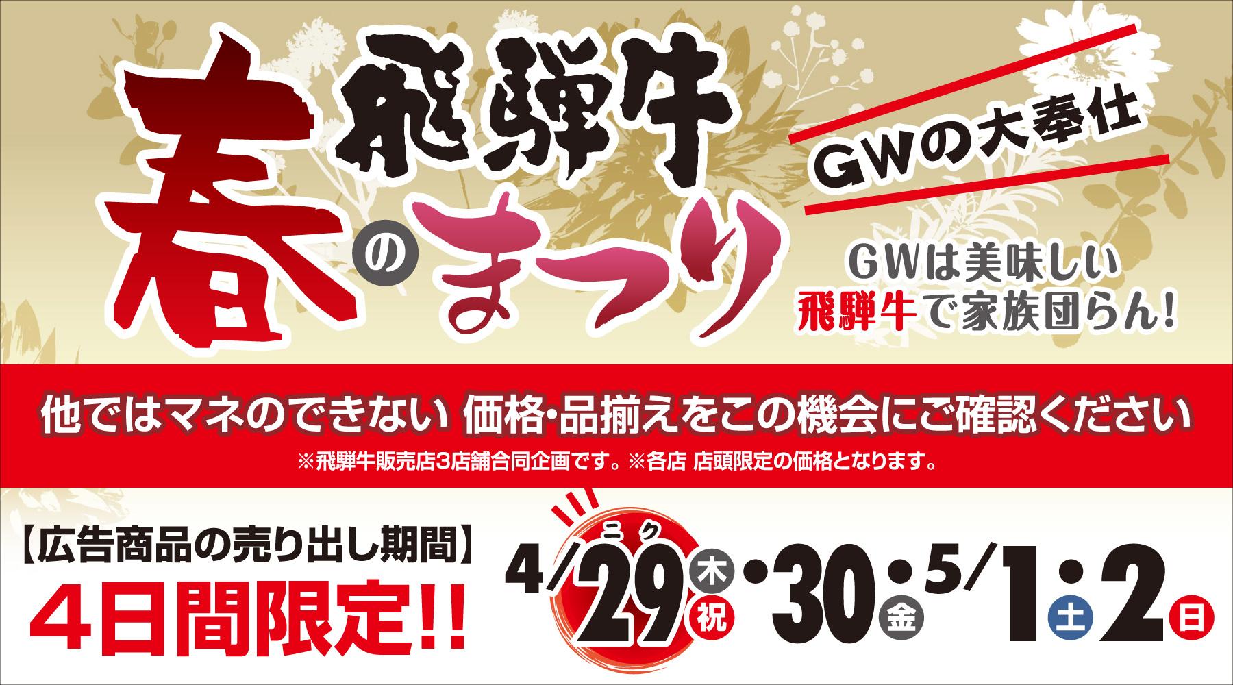 飛騨牛の丸明 春の飛騨牛まつり(第2弾GW企画)のお知らせ