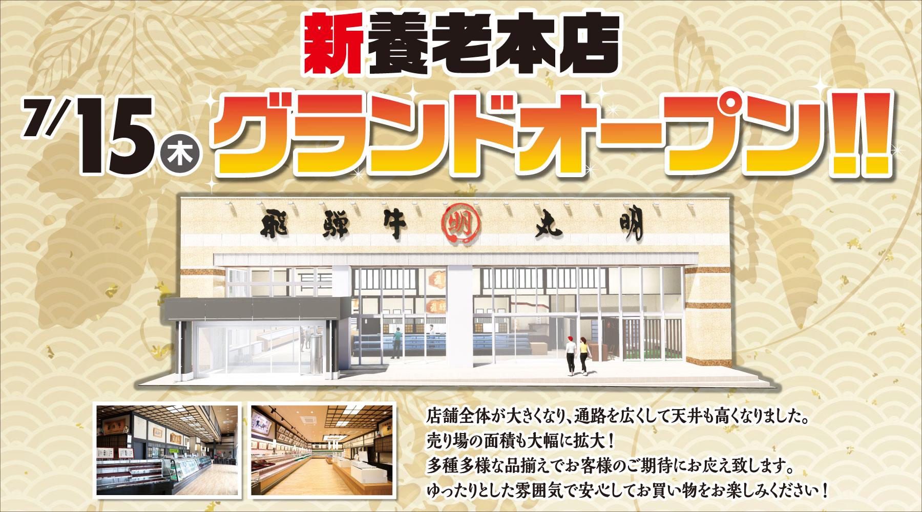【お待たせしました!】飛騨牛の丸明 新養老本店グランドオープン