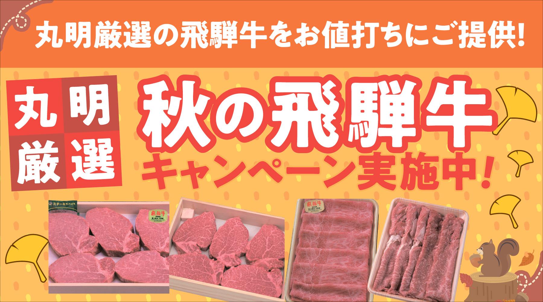 秋の飛騨牛キャンペーン